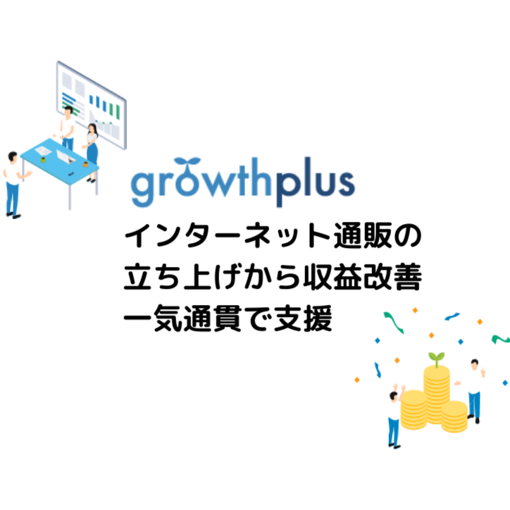 growthplus